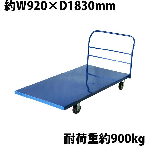 送料無料 業務用台車 平台車 大型台車 スチール台車 重量台車 耐荷重900kg プラットフォーム 約1830x920(mm) 業務用 ブルー
