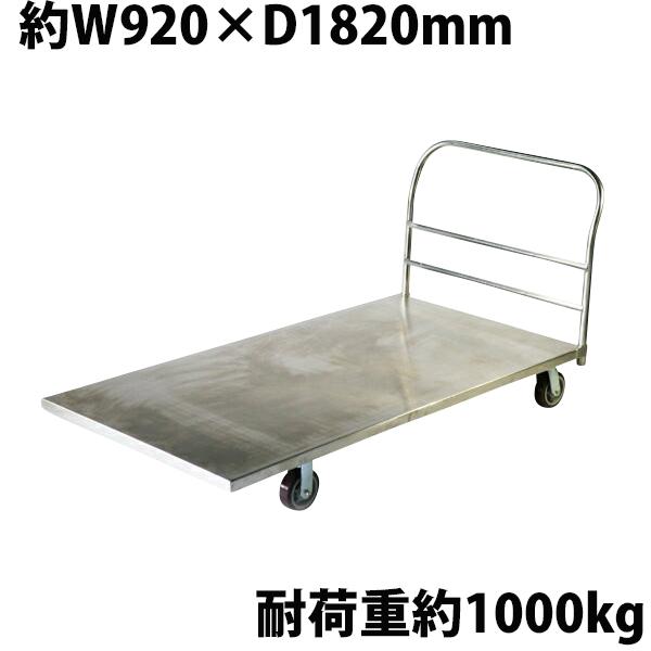 送料無料 業務用台車 平台車 大型台車 ステンレス台車 重量台車 耐荷重1000kg プラットフォーム 約1820x920(mm) 業務用 ステンレス