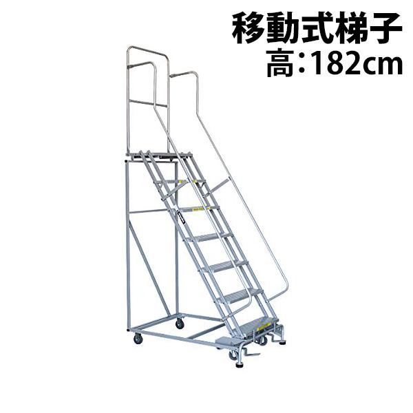 送料無料 新品 高所作業台 作業用踏台 高さ182cm 7段 耐荷重113kg 移動式踏台 スチール 作業用階段 作業台 足場台 移動式 階段 ステップ台 梯子 はしご 手すり キャスター 913