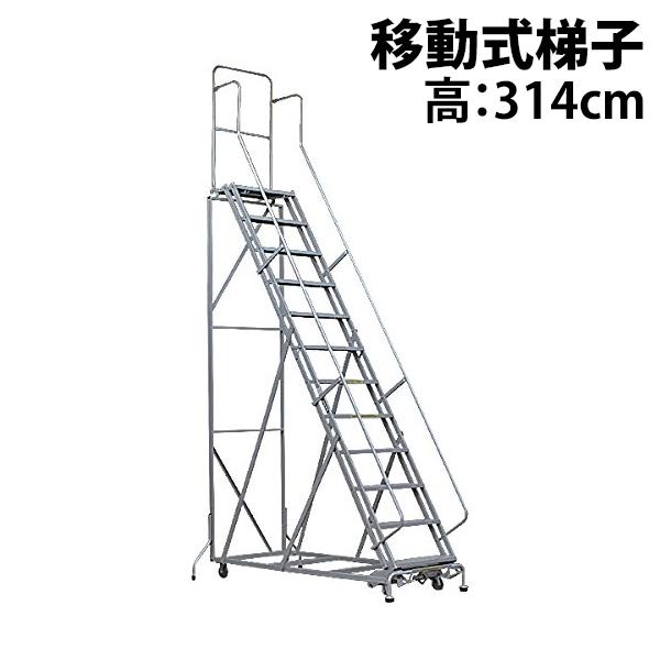 送料無料 新品 高所作業台 作業用踏台 高さ314cm 12段 耐荷重113kg 移動式踏台 スチール 作業用階段 作業台 足場台 移動式 階段 ステップ台 梯子 はしご 手すり キャスター 918