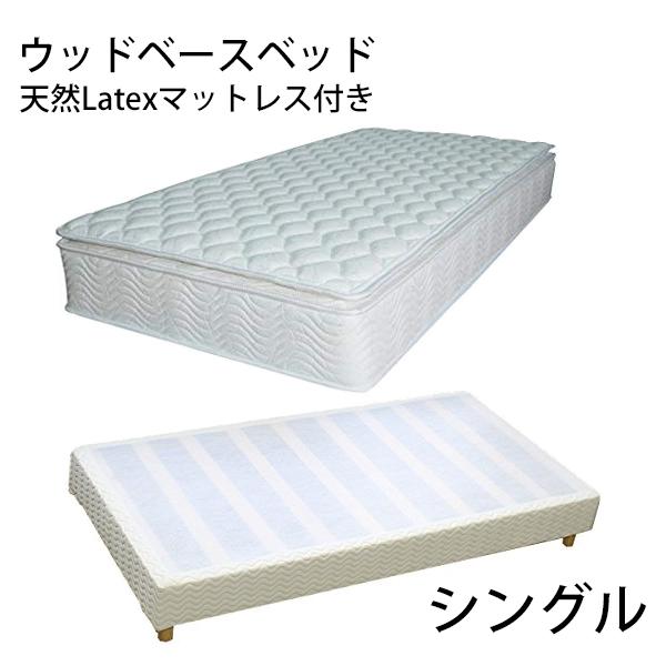 送料無料 新品 業務用ベッド ウッドベースベッド カバー付き ラテックスマットレス付き 木製 ベッドフレーム ロータイプベッド 低床ベッド すのこベッド すのこ ベッド パイン材 フラット シングル cjs01lats