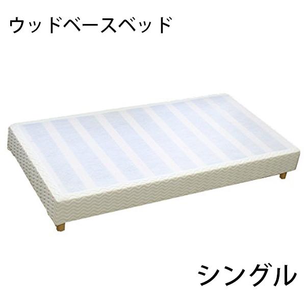 送料無料 新品 業務用ベッド ウッドベースベッド カバー付き 木製 ベッドフレーム ロータイプベッド 低床ベッド すのこベッド すのこ ベッド パイン材 フラット シングル cjs01