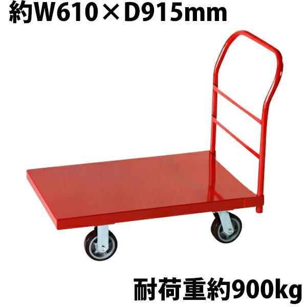送料無料 業務用台車 平台車 大型台車 スチール台車 重量台車 耐荷重900kg プラットフォーム 約915x610(mm) 業務用 レッド