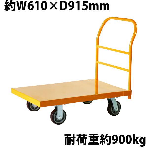 送料無料 業務用台車 平台車 大型台車 スチール台車 重量台車 耐荷重900kg プラットフォーム 約915x610(mm) 業務用 イエロー