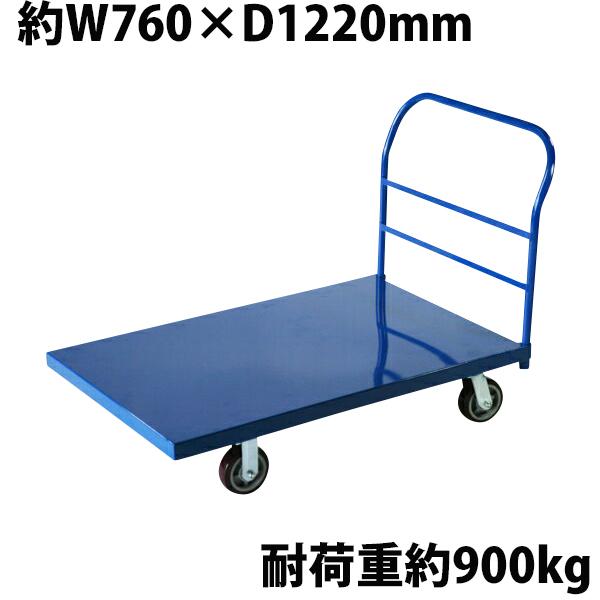 送料無料 業務用台車 平台車 大型台車 スチール台車 重量台車 耐荷重900kg 業務用 Blue【1220x760mm】