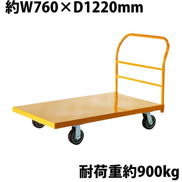 送料無料 業務用台車 平台車 大型台車 スチール台車 重量台車 耐荷重900kg 業務用 Yellow【1220x760mm】