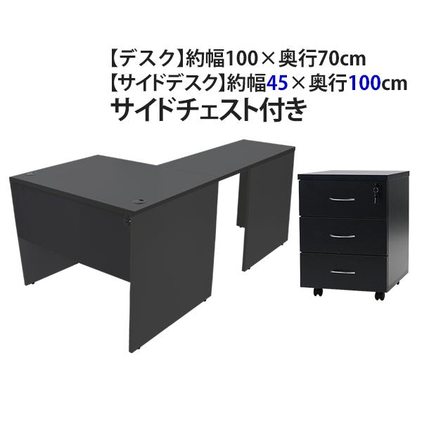 サイズ カラー展開豊富 シンプルでスタイリッシュなワークデスクです 送料無料 選べる4カラー ワークデスク L字型 3段 サイドチェスト 約W100×D170×H73.5 激安価格と即納で通信販売 幕板 ゲーミングデスク L字デスク L型 パソコンデスク 平机 オフィスデスク 約W1000×D1700×H735 wdesk10070f3cd08 事務机 連結 机 コーナーデスク PCデスク 事務所 会社 超人気 サイドデスク