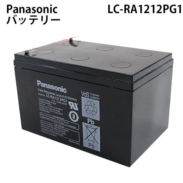 送料無料 Panasonic パナソニック バッテリー シールドバッテリー LC-RA1212PG1 LC-RA1212 12V 12Ah 完全密閉型 制御弁式 鉛蓄電池 交換用 panapg1battery