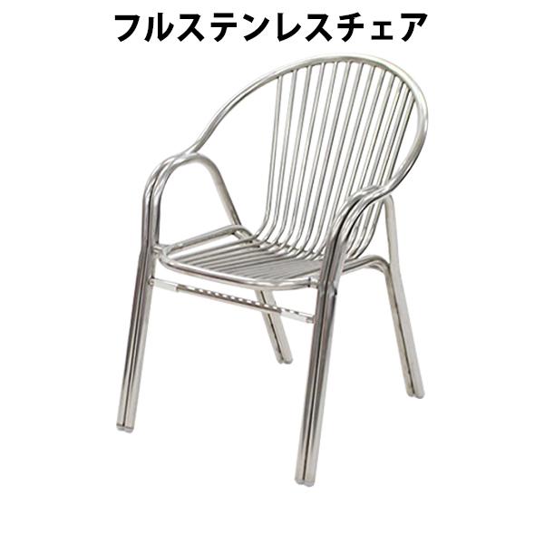 送料無料 フルステンレスチェア ダイニングチェア ガーデンチェア オフィスチェア スタッキングチェア 会議椅子 ラウンジチェア ステンレスガーデンチェア 軽量で持ち運び簡単 ステンレスチェア アルミチェア フルステンレス スタッキング アウトドア L01S
