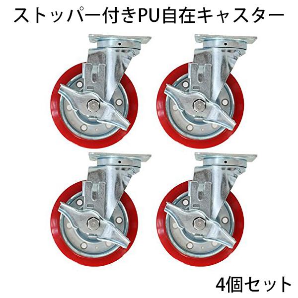 送料無料 新品 ストッパー付きPU自在キャスター 4個セット 車輪径約15.2cm キャスター タイヤ 車輪 カゴ台車 かご台車 カゴ車 業務用台車 大型台車 オプション 台車用 自在キャスター casterstopper4set