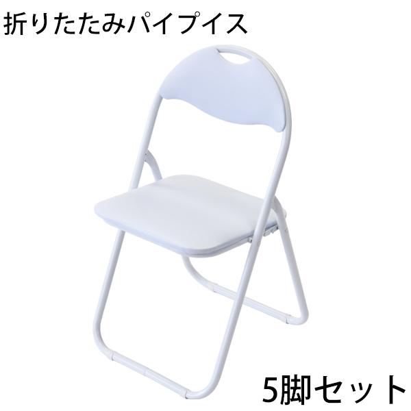 送料無料 折りたたみ パイプ椅子 白 5脚セット 完成品 組立不要 粉体塗装 パイプイス ミーティングチェア 会議イス 会議椅子 事務椅子 パイプチェア イス いす 背もたれ オフィス 椅子 簡易椅子 折り畳み スチール 軽量 オールホワイト xcallwh5set