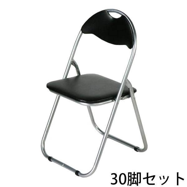 送料無料 新品 30脚セット パイプイス 折りたたみパイプ椅子 ミーティングチェア 会議イス 会議椅子 パイプチェア パイプ椅子 ブラック X