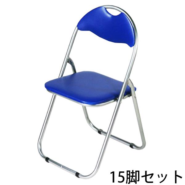 送料無料 新品 15脚セット パイプイス 折りたたみパイプ椅子 ミーティングチェア 会議イス 会議椅子 パイプチェア パイプ椅子 ブルー X