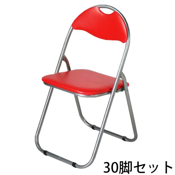 送料無料 新品 30脚セット パイプイス 折りたたみパイプ椅子 ミーティングチェア 会議イス 会議椅子 パイプチェア パイプ椅子 レッド X