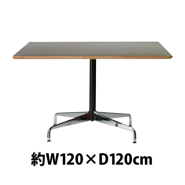 送料無料 訳あり イームズ コントラクトベーステーブル コントラクトテーブル イームズテーブル アルミナムテーブル カフェテーブル W120×D120×H74 cm スクエア ウォールナット TA
