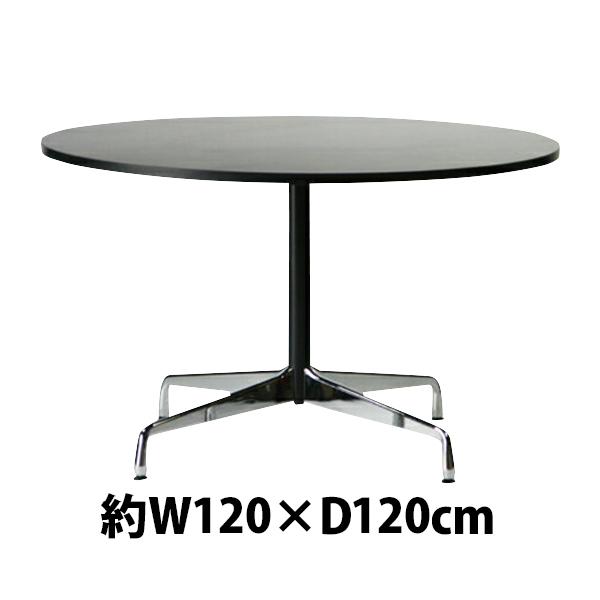 訳あり 送料無料 新品 イームズ コントラクトテーブル 丸テーブル アルミナムテーブル ラウンドテーブル 直径120 cm 高さ74cm ブラック ST