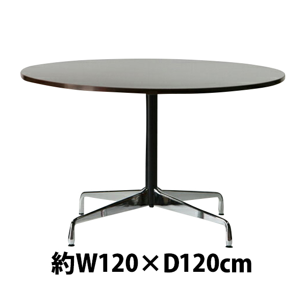 送料無料 新品 イームズ コントラクトテーブル 丸テーブル アルミナムテーブル ラウンドテーブル 直径120 cm 高さ74cm ウォールナット ST