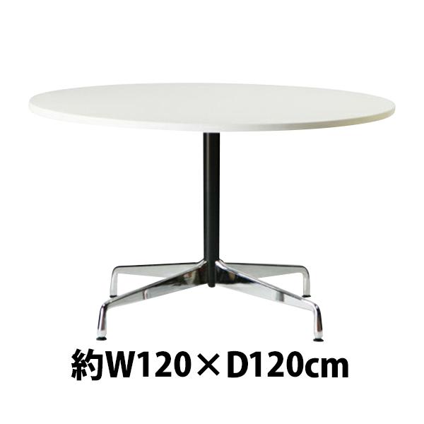 送料無料 新品 イームズ コントラクトテーブル 丸テーブル アルミナムテーブル ラウンドテーブル 直径120 cm 高さ74cm ホワイト ST