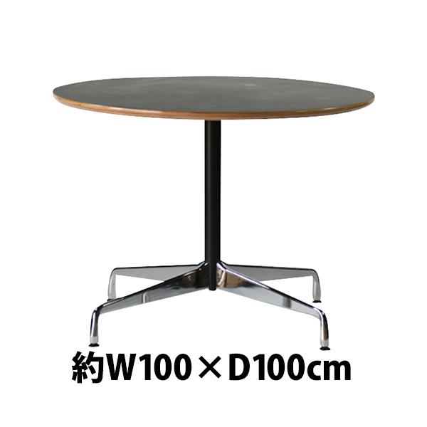 送料無料 新品 イームズ コントラクトテーブル 丸テーブル アルミナムテーブル ラウンドテーブル 直径100 cm 高さ74cm ブラック TA