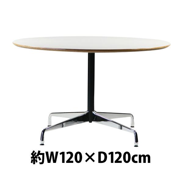 送料無料 新品 イームズ コントラクトテーブル 丸テーブル アルミナムテーブル ラウンドテーブル 直径120 cm 高さ74cm ホワイト TA