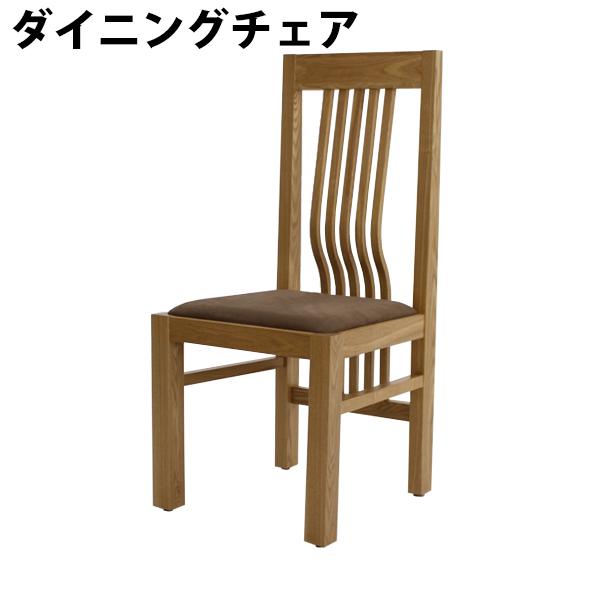 送料無料 新品 ダイニングチェア 単品 1脚 アッシュ 完成品 組立不要 食卓椅子 食卓 座椅子 木製 ファブリック リビング インテリア 家具 北欧 おしゃれ 椅子 イス いす チェア チェアー 背もたれ アッシュ材 chaircy3