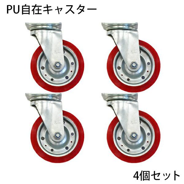 送料無料 PU自在キャスター 4個セット 車輪径約15.2cm キャスター タイヤ 車輪 カゴ台車 かご台車 業務用台車 大型台車 オプション 台車用 自在キャスター caster-free-a-4pset