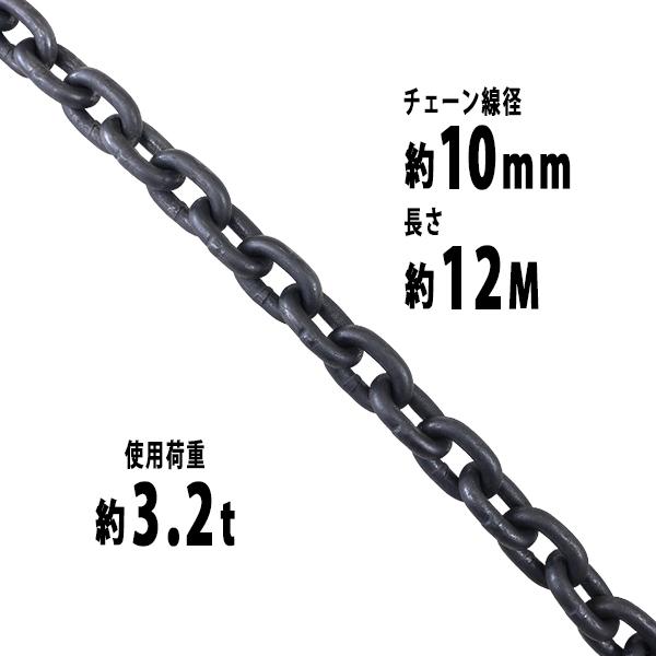 送料無料 チェーン 線径約10mm 使用荷重約3.2t 約3200kg 約12m G80 エコノミーモデル 鎖 くさり 吊り具 チェーンスリング スリングチェーン リンクチェーン チェイン 金具 クレーン ホイスト 玉掛け 吊り上げ 運搬 建築 土木 鉄工 運輸 造船 chain10mm12m