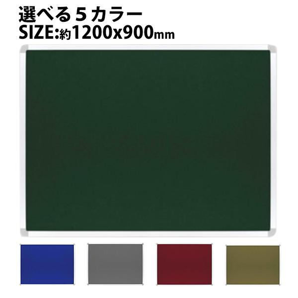 送料無料 新品 クロスボード コルクボード アルミ枠 アルミフレーム ピンナップボード 1200x900 壁掛 5カラーより選べる