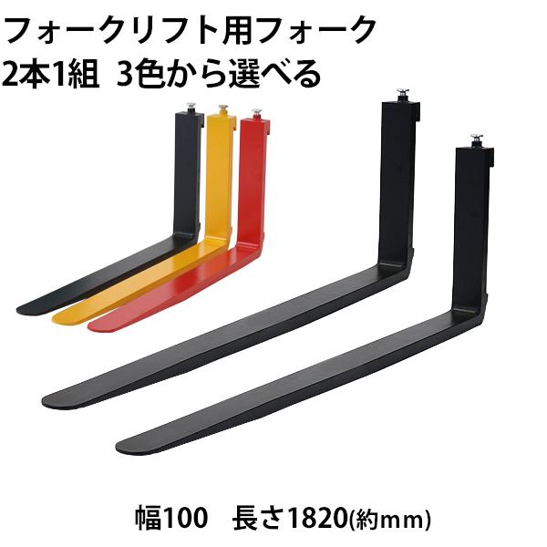 送料無料 フォーク 爪 2本セット 3色から選べる 長さ約1820mm 幅約100mm 耐荷重約1.8t 厚さ約35mm フォークリフト用 交換用 フォーク ツメ 耐荷重約1800Kg フォークリフト アタッチメント 運搬 荷役 交換 クラス2 fork100351820