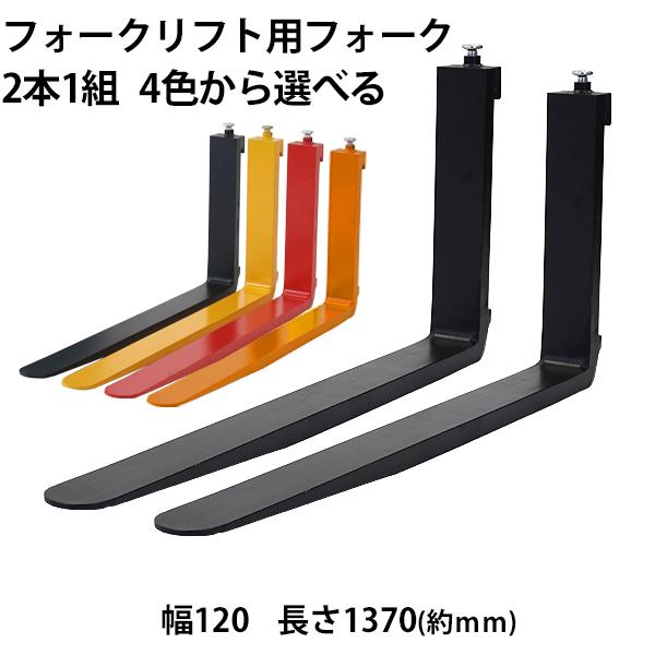 送料無料 フォーク 爪 2本セット 3色から選べる 長さ約1370mm 幅約120mm 耐荷重約2.5t 厚さ約40mm フォークリフト用 交換用 フォーク ツメ 耐荷重約2500Kg フォークリフト アタッチメント 運搬 荷役 交換 クラス2 fork120401370