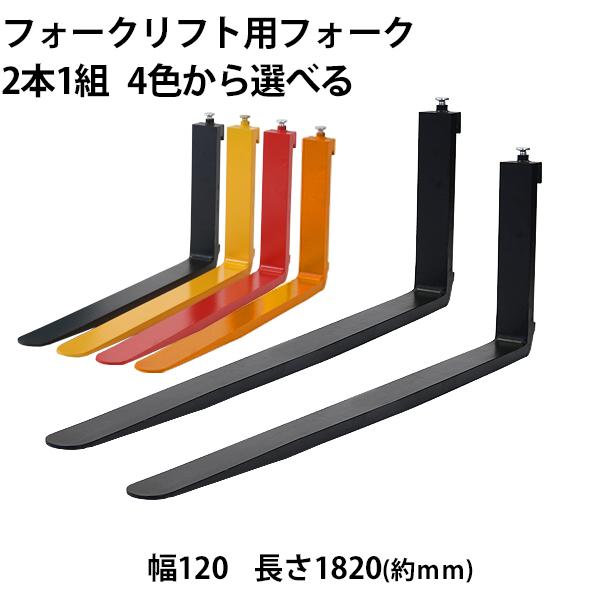 送料無料 フォーク 爪 2本セット 3色から選べる 長さ約1820mm 幅約120mm 耐荷重約2.5t 厚さ約40mm フォークリフト用 交換用 フォーク ツメ 耐荷重約2500Kg フォークリフト アタッチメント 運搬 荷役 交換 クラス2 fork120401820