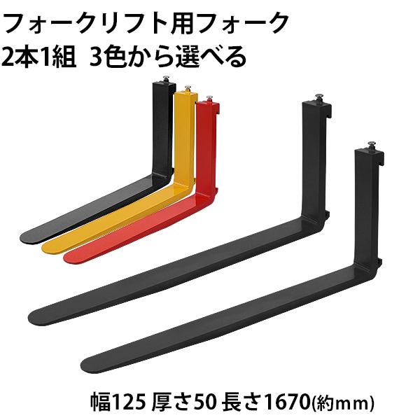 送料無料 フォーク 爪 2本セット 3色から選べる 長さ約1670mm 幅約125mm 耐荷重約4t 厚さ約50mm フォークリフト用 交換用 フォーク ツメ 耐荷重約4000Kg フォークリフト アタッチメント 運搬 荷役 交換 クラス3 fork125501670
