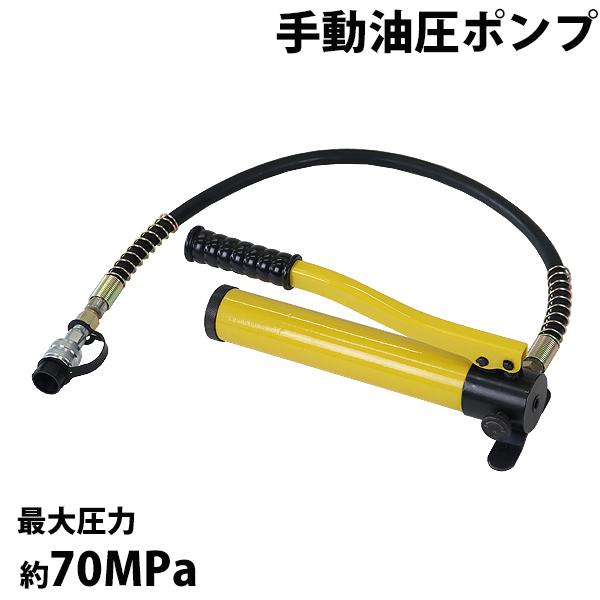 送料無料 手動 油圧ポンプ 最大圧力約70MPa 油量約350cc 黄 ホース付き 高圧 ハンドポンプ 単動式 手動油圧ポンプ 油圧 油圧式 手動式 油圧 ホース 油圧ポンプ式 ポンプ式 アタッチメント 工具 イエロー hpumpp180yel