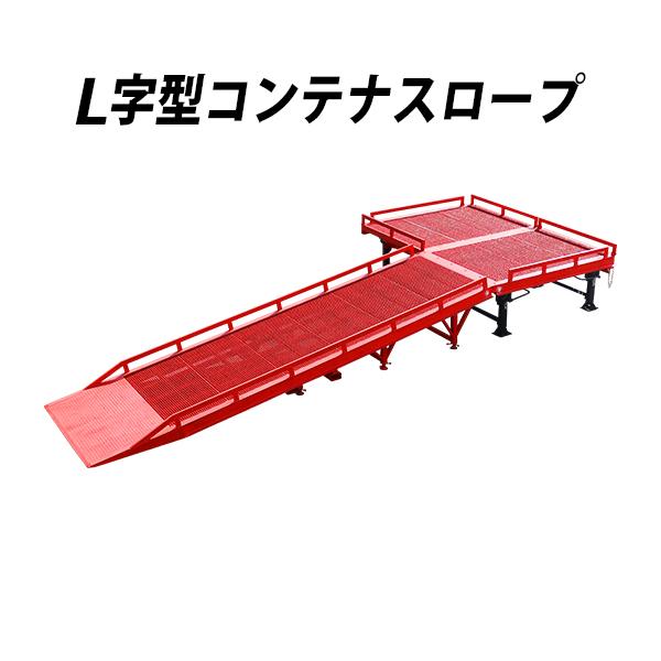 新品 コンテナスロープ L字型 耐荷重10t 約10000kg スチール製 レッド 幅約4540mm 長さ約10600mm 3分割 フォークリフトスロープ スロープ ランプ コンテナ 倉庫 バンニング デバンニング バンニングスロープ ローディングランプ フォークリフト コンテナ用 赤 cslopefsgred