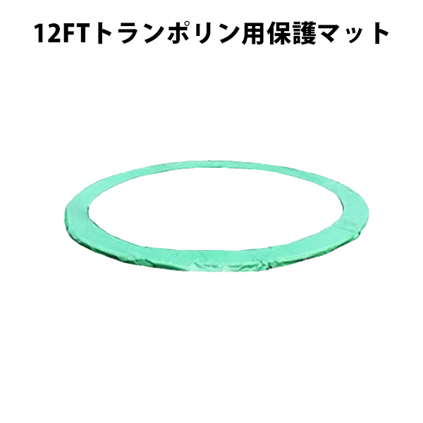 【送料無料】12FTトランポリン用保護マット