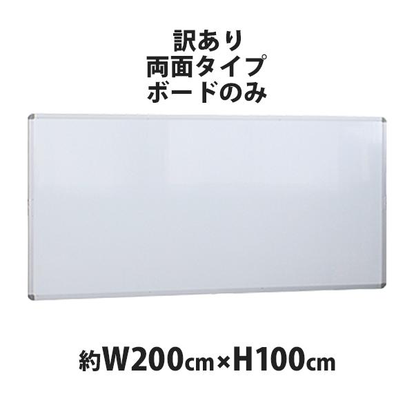 訳あり 送料無料 新品 ホワイトボード ボードのみ 単品 W2000xH1000 両面 2000x1000 200x100 マグネット使用可 アルミ枠 白板 スチール 掲示板 リバーシブル オフィス 200100wwst