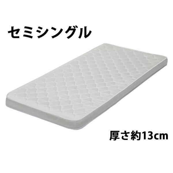 送料無料 快適マットレス マットレス セミシングルベッドマットレス セミシングル 厚さ約13cm W約90×D約190×H約13cm 圧縮 コンパクト ポリウレタンフォーム ウレタン セミシングルマット セミシングルベッド 寝具 007ssmattress