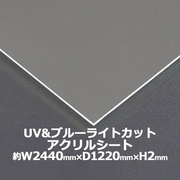 アクリルシート アクリル板 ブルーライトカット UVカット キャスト板 約横2440mm×縦1220mm×厚2mm 原板 アクリルボード キャスト製法 紫外線 眼に優しい ボード クリア 保護パネル 液晶保護パネル 保護 カバー 透明 加工 パネル 板 シート acstuvnoml2mmgen
