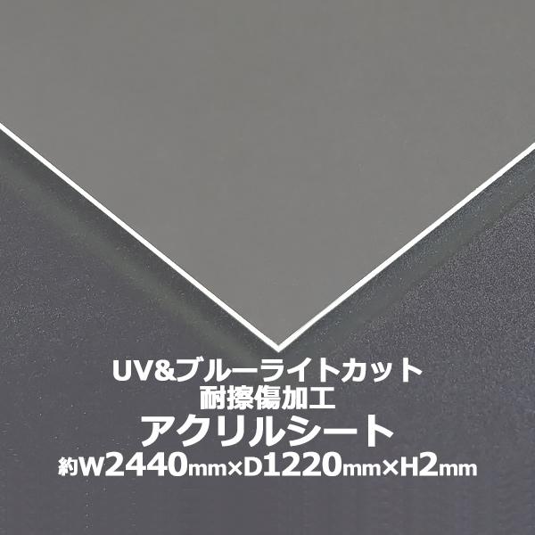 アクリルシート アクリル板 ブルーライトカット UVカット 耐擦傷加工 キャスト板 約横2440mm×縦1220mm×厚2mm 耐擦傷 傷防止 原板 アクリルボード キャスト製法 紫外線 眼に優しい クリア 保護パネル 液晶保護パネル 保護 カバー 透明 パネル 板 シート acstuvscra2mmgen