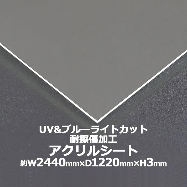 【新発売】 眼に優しい カバー キャスト板 acstuvscra3mmgen:GOLDSPACE クリア シート 保護 アクリルシート キャスト製法 原板 UVカット 耐擦傷加工 アクリルボード ブルーライトカット 紫外線 傷防止 耐擦傷 板 保護パネル 液晶保護パネル パネル アクリル板 約横2440mm×縦1220mm×厚3mm 透明-DIY・工具