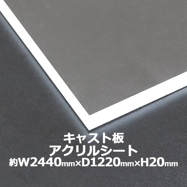 アクリルシート アクリル板 キャスト板 約横2440mm×縦1220mm×厚20mm 無色透明 原板 アクリルボード キャスト製法 ボード クリア 保護パネル 液晶保護パネル 保護 カバー 透明 加工 パネル 板 シート acstcast20mmgen