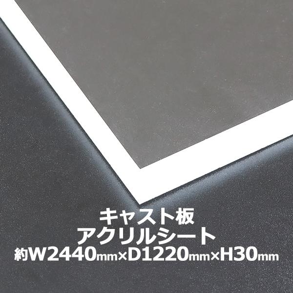 アクリルシートアクリル板キャスト板約横2440mm×縦1220mm×厚30mm無色透明原板アクリルボードキャスト製法ボードクリア保護パネル液晶保護パネル保護カバー透明加工パネル板シートacstcast30mmgen
