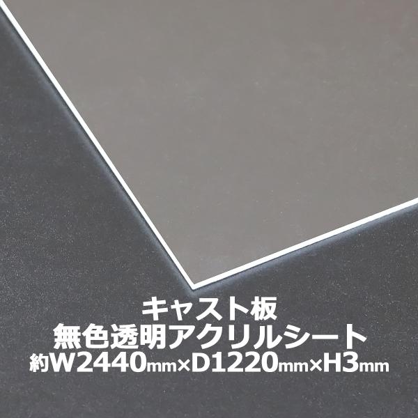 アクリルシート アクリル板 キャスト板 約横2440mm×縦1220mm×厚3mm 無色透明 原板 アクリルボード キャスト製法 ボード クリア 保護パネル 液晶保護パネル 保護 カバー 透明 加工 パネル 板 シート acstcast3mmgen