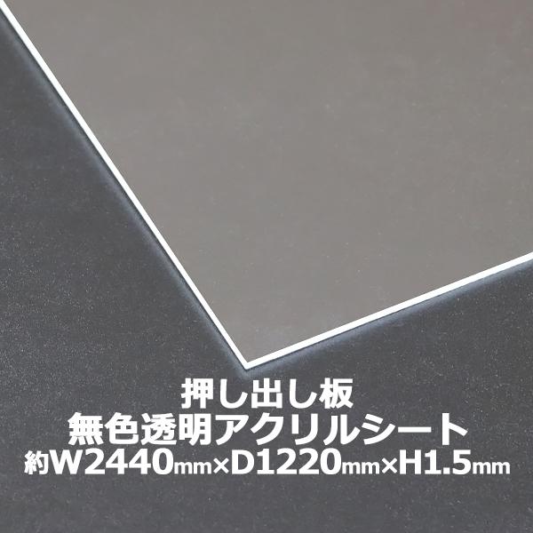 アクリルシート アクリル板 押し出し板 約横2440mm×縦1220mm×厚1.5mm 無色透明 原板 アクリルボード 押し出し製法 ボード クリア 保護パネル 液晶保護パネル 保護 カバー 透明 加工 パネル 板 シート acstextu15mmgen