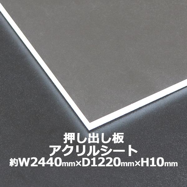 アクリルシート アクリル板 押し出し板 約横2440mm×縦1220mm×厚10mm 無色透明 原板 アクリルボード 押し出し製法 ボード クリア 保護パネル 液晶保護パネル 保護 カバー 透明 加工 パネル 板 シート acstextu10mmgen
