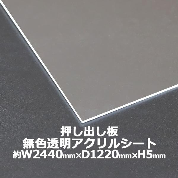 アクリルシート アクリル板 押し出し板 約横2440mm×縦1220mm×厚5mm 無色透明 原板 アクリルボード 押し出し製法 ボード クリア 保護パネル 液晶保護パネル 保護 カバー 透明 加工 パネル 板 シート acstextu5mmgen