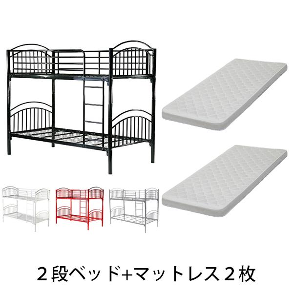 送料無料 2段ベッド 二段ベッド カラー選択 快適マットレス付き 2枚 セミシングルベッドマットレス セミシングル マットレス 厚さ約13cm 圧縮 コンパクト ポリウレタンフォーム ウレタン セミシングルマット スチールベッド パイプベッド ベッド 寝具 bed052a007ss2p