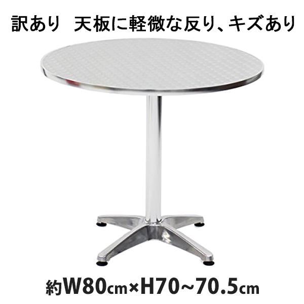 訳あり 送料無料 ガーデンテーブル ガーデン テーブル 80cm ガーデンファニチャー アルミガーデンテーブル アルミテーブル ステンアルミ ステンレステーブル ステンレスガーデンテーブル ステンレス アルミ アウトドア 軽量で持ち運び簡単 L61 W80