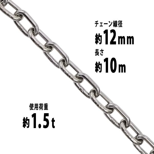 気質アップ 吊り具 リンクチェーン 建築 送料無料 suschain12mm10m:GOLDSPACE 約1500kg 使用荷重約1.5t ホイスト JIS規格 くさり クレーン 水まわり チェイン スリングチェーン ステンレスチェーン 線径約12mm 約10m 玉掛 工場 金具 鎖 SUS304 吊り上げ チェーンスリング チェーン ステンレス製-DIY・工具