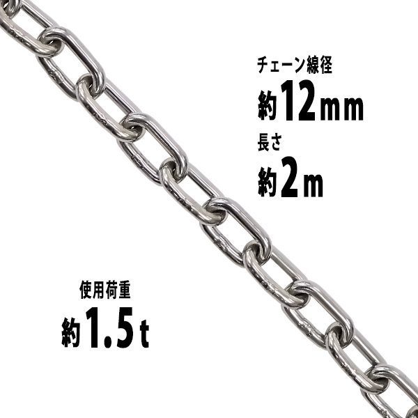 送料無料 ステンレスチェーン チェーン 線径約12mm 使用荷重約1.5t 約1500kg 約2m SUS304 JIS規格 ステンレス製 鎖 くさり 吊り具 チェーンスリング スリングチェーン リンクチェーン チェイン 金具 クレーン ホイスト 玉掛け 吊り上げ 建築 工場 水まわり suschain12mm2m